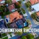 В Україні введено обмеження висотності житлової забудови в залежності від класифікації населених пунктів та чисельності їх населення