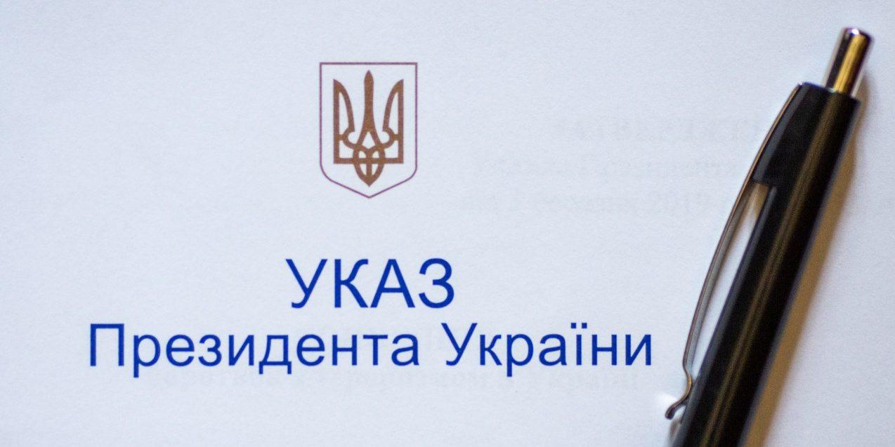 Президент України затвердив перелік генеральських посад, що підлягають  заміщенню – Сучасний журнал про безпеку – Надзвичайна ситуація +