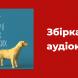 Вийшла збірка аудіоказок Богдана Красавцева «Еко-історії для моїх маленьких друзів»